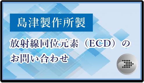 島津製作所製 放射線同位元素(ECD)のお問い合わせ